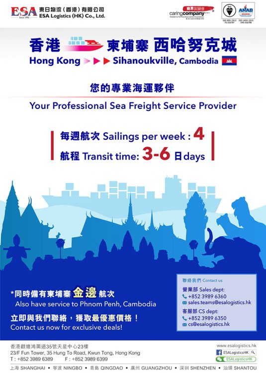 ESA_eDM2017_Cambodia_800x1130px_sales&CS_96dpi