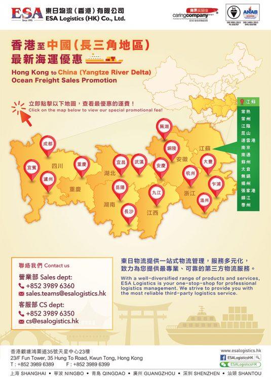 ESA_Logistics_EDM_Yangtze-River-Delta_A4_v3_sales&CS_96dpi