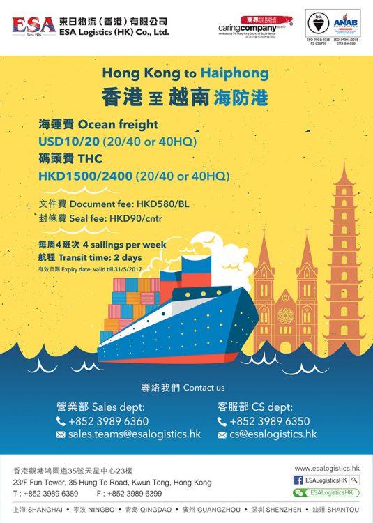 ESA_eDM2017_HKGtoVietnam_A4_sales&CS_96dpi